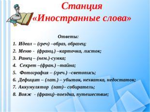 Станция «Иностранные слова» Ответы: Идеал – (греч) –образ, образец; Меню