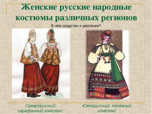 Женские русские народные костюмы различных регионов В чём сходство и различие