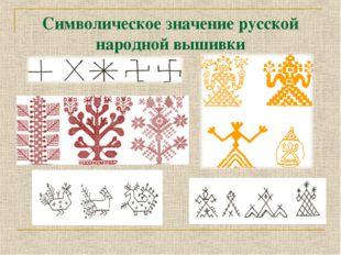 Символическое значение русской народной вышивки