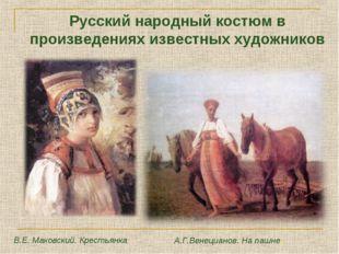 В.Е. Маковский. Крестьянка А.Г.Венецианов. На пашне. Русский народный костюм