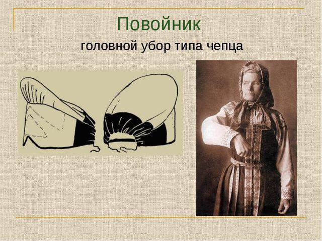 Повойник головной убор типа чепца