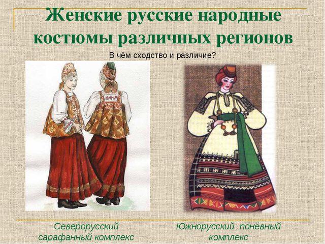Женские русские народные костюмы различных регионов В чём сходство и различие...