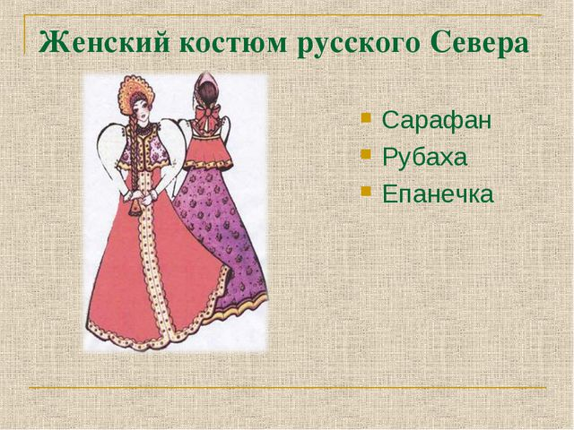 Женский костюм русского Севера Сарафан Рубаха Епанечка