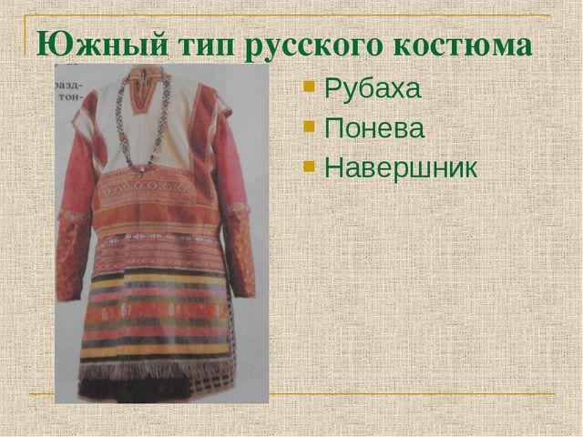 Южный тип русского костюма Рубаха Понева Навершник