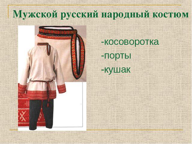 Мужской русский народный костюм -косоворотка -порты -кушак