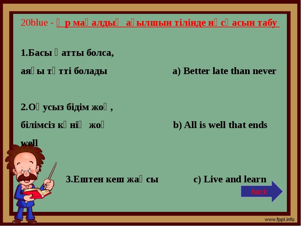 """Level 3: """"Captains` competition"""""""