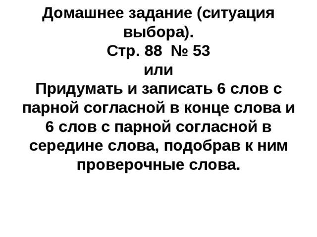 Домашнее задание (ситуация выбора). Стр. 88 № 53 или Придумать и записать 6 с...