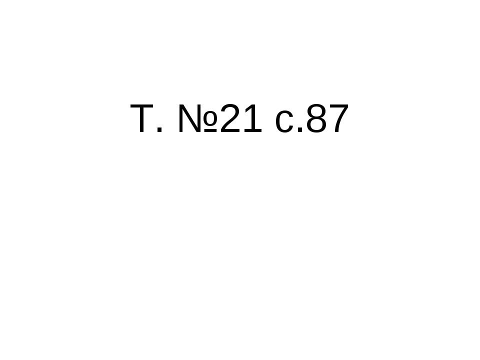 Т. №21 с.87