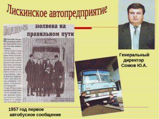 1957 год первое автобусное сообщение Генеральный директор Сомов Ю.А.