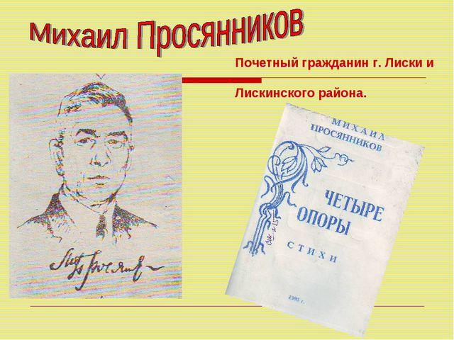 Почетный гражданин г. Лиски и Лискинского района.