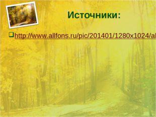 Источники: http://www.allfons.ru/pic/201401/1280x1024/allfons.ru-29262.jpg
