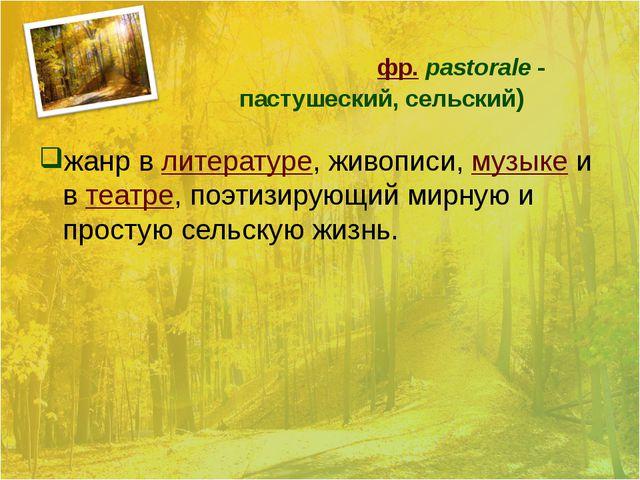 Пастора́ль(фр.pastorale- пастушеский, сельский) жанр влитературе, живопи...