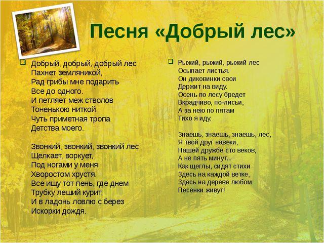 Песня «Добрый лес» Добрый, добрый, добрый лес Пахнет земляникой, Рад грибы мн...