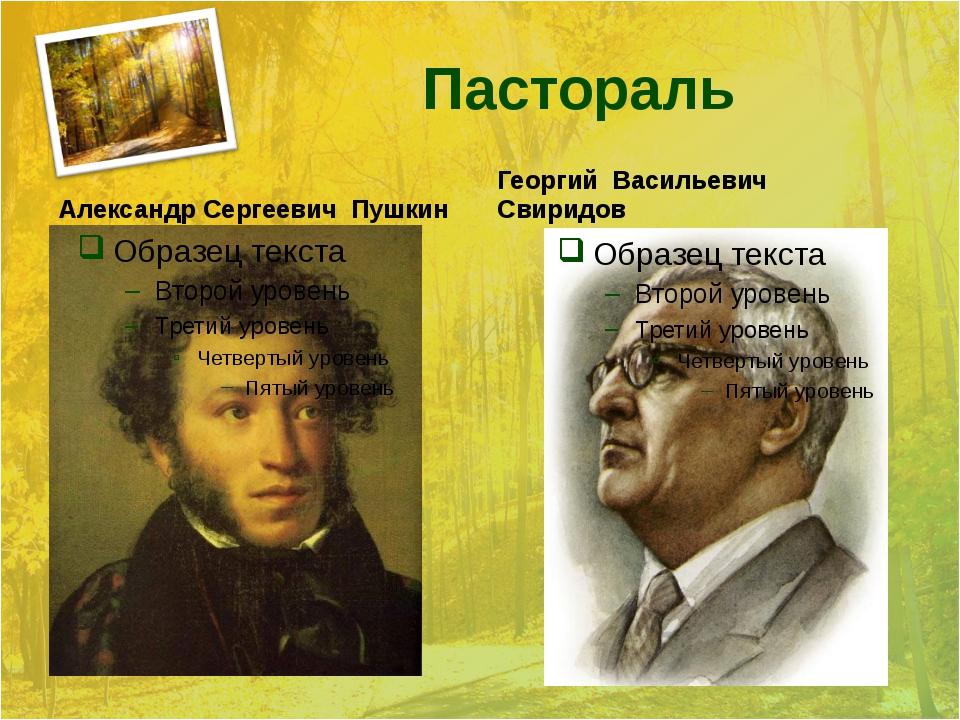 Пастораль Александр Сергеевич Пушкин Георгий Васильевич Свиридов