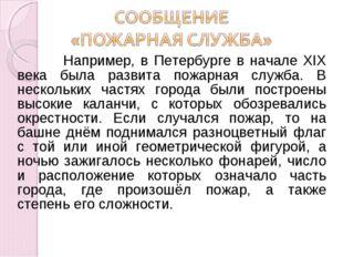 Например, в Петербурге в начале XIX века была развита пожарная служба. В нес