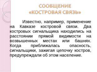 Известно, например, применение на Кавказе костровой связи. Два костровых сиг