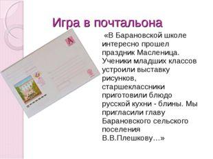 Игра в почтальона «В Барановской школе интересно прошел праздник Масленица. У