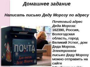 Почтовый адрес Деда Мороза: 162390, Россия, Вологодская область, город Велики
