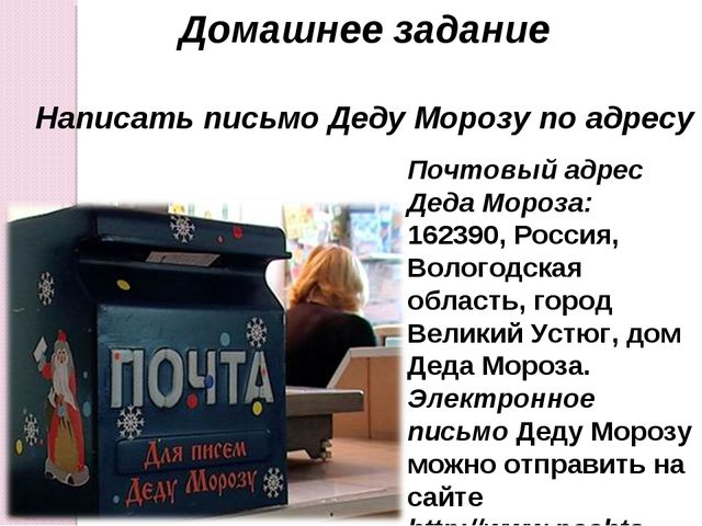 Почтовый адрес Деда Мороза: 162390, Россия, Вологодская область, город Велики...