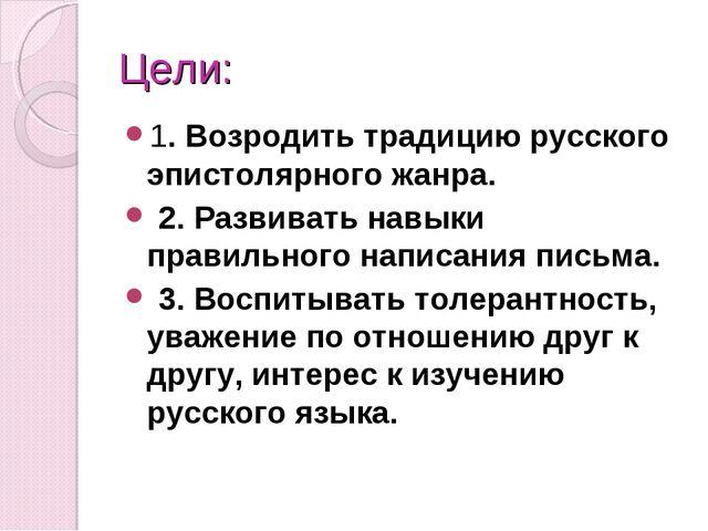 Цели: 1. Возродить традицию русского эпистолярного жанра. 2. Развивать навыки...