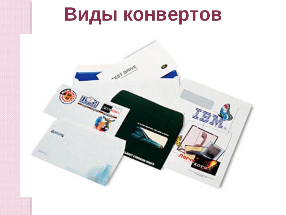 Виды конвертов