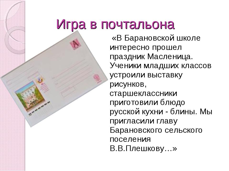 Игра в почтальона «В Барановской школе интересно прошел праздник Масленица. У...
