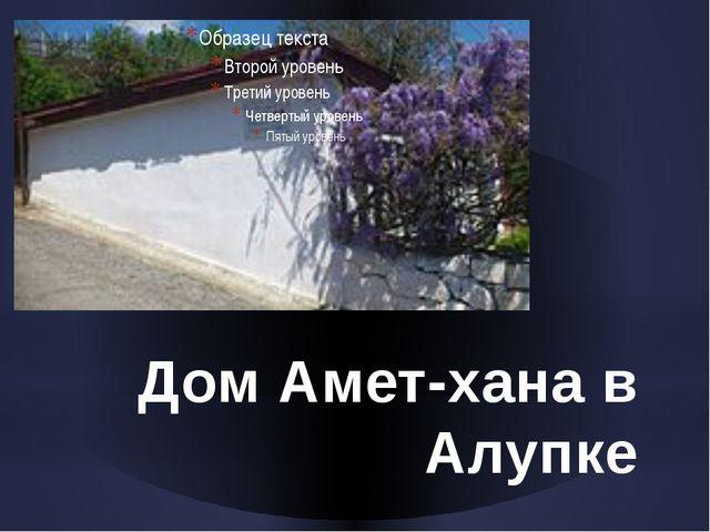Дом Амет-хана в Алупке
