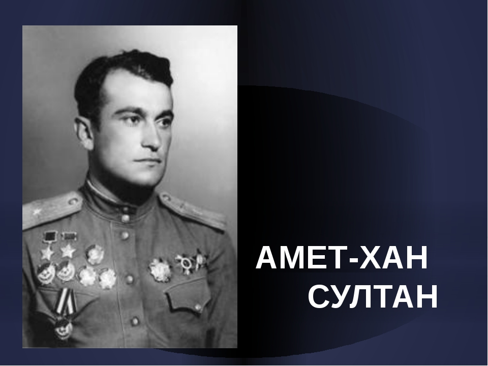 АМЕТ-ХАН СУЛТАН