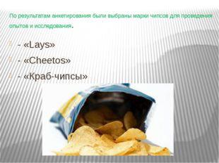 По результатам анкетирования были выбраны марки чипсов для проведения опытов