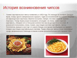История возникновения чипсов Тонкие картофельные чипсы появились в 1853 году.