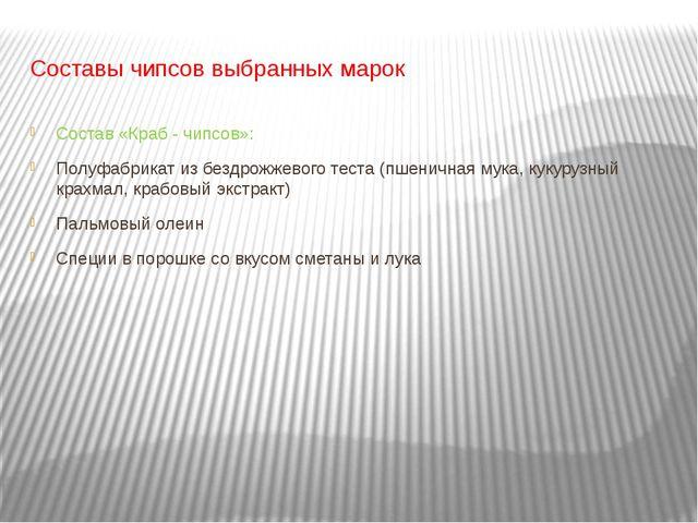 Составы чипсов выбранных марок Состав «Краб - чипсов»: Полуфабрикат из бездро...