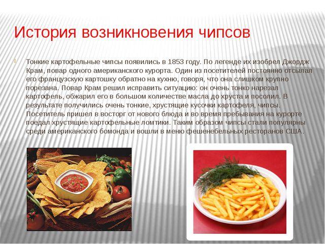 История возникновения чипсов Тонкие картофельные чипсы появились в 1853 году....