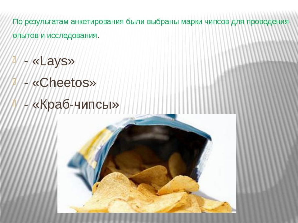По результатам анкетирования были выбраны марки чипсов для проведения опытов...