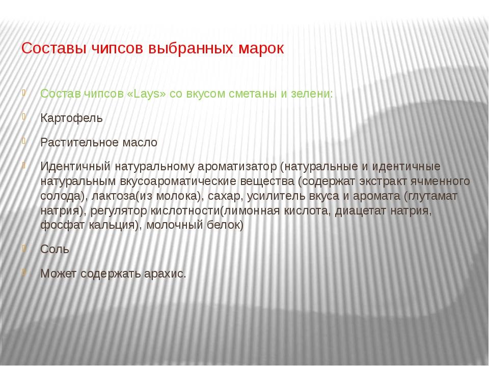 Составы чипсов выбранных марок Состав чипсов «Lays» со вкусом сметаны и зелен...
