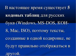 В настоящее время существует 5 кодовых таблиц для русских букв (Windows, MS-