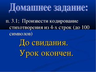 п. 3.1; Произвести кодирование стихотворения из 4-х строк (до 100 символов) Д