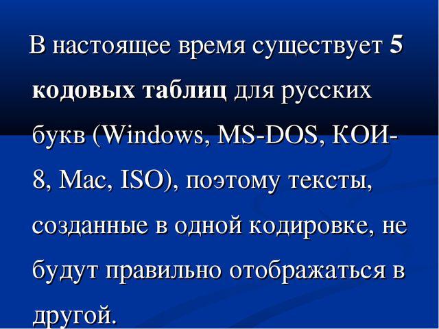 В настоящее время существует 5 кодовых таблиц для русских букв (Windows, MS-...