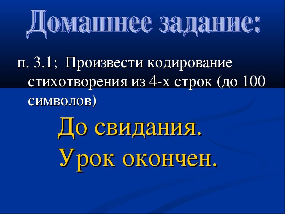 п. 3.1; Произвести кодирование стихотворения из 4-х строк (до 100 символов) Д...