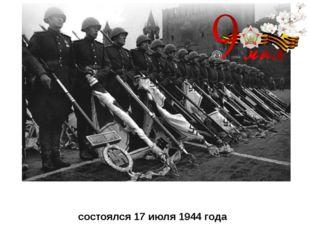Марш пле́нных не́мцев по Москве́ (также «Пара́д побеждённых» , «Большо́й валь