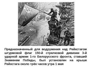 Предназначенный для водружения над Рейхстагом штурмовой флаг 150-й стрелковой