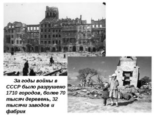 За годы войны в СССР было разрушено 1710 городов, более 70 тысяч деревень, 3