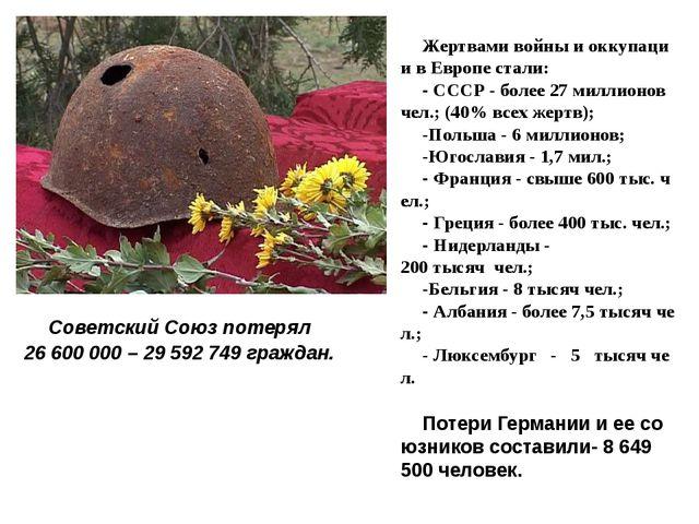 Советский Союз потерял 26 600 000 – 29 592 749 граждан. Жертвамивойныиокку...
