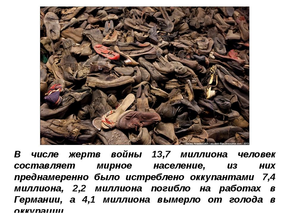В числе жертв войны 13,7 миллиона человек составляет мирное население, из них...