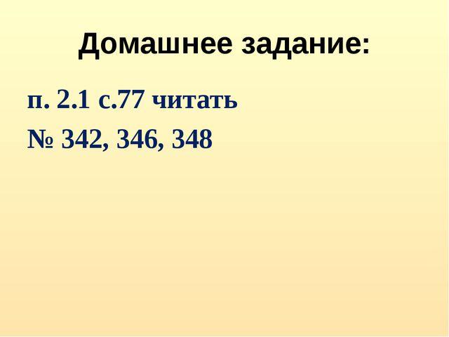 Домашнее задание: п. 2.1 с.77 читать № 342, 346, 348
