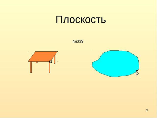 * Плоскость №339 α β