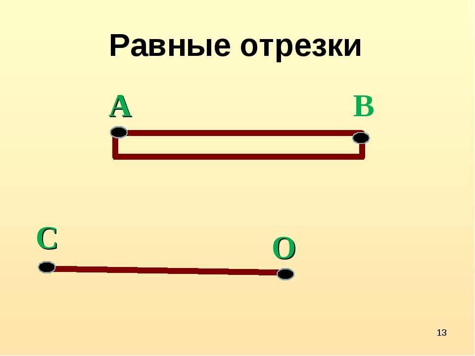 Равные отрезки * А В С О