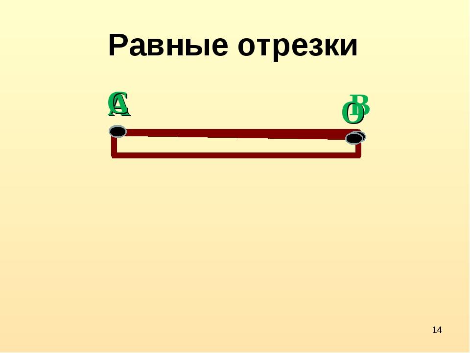 Равные отрезки * А В