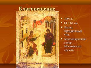 Благовещение 1405 г. 81 х 61 см. Икона, Праздничный чин. Благовещенский собор