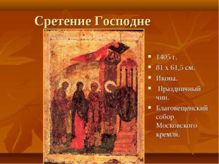 Сретение Господне 1405 г. 81 х 61,5 см. Икона. Праздничный чин. Благовещенски