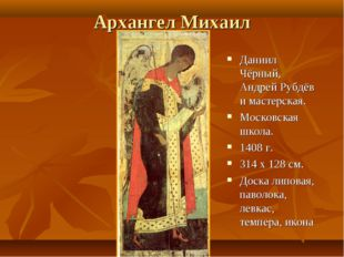 Архангел Михаил Даниил Чёрный, Андрей Рубдёв и мастерская. Московская школа.